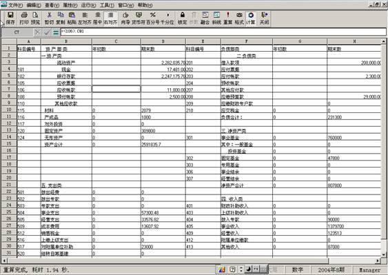 应付账款明细表_列资产负债表项目中,需根据总账账户和明细账户余额分析计算 ...