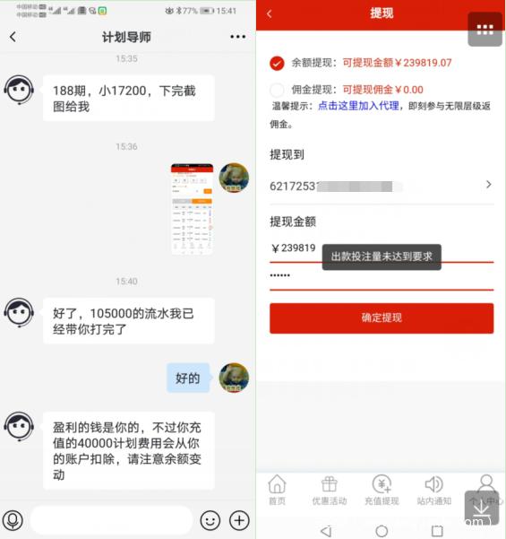 网络博彩被骗25万余元,远离任何形式的赌博!